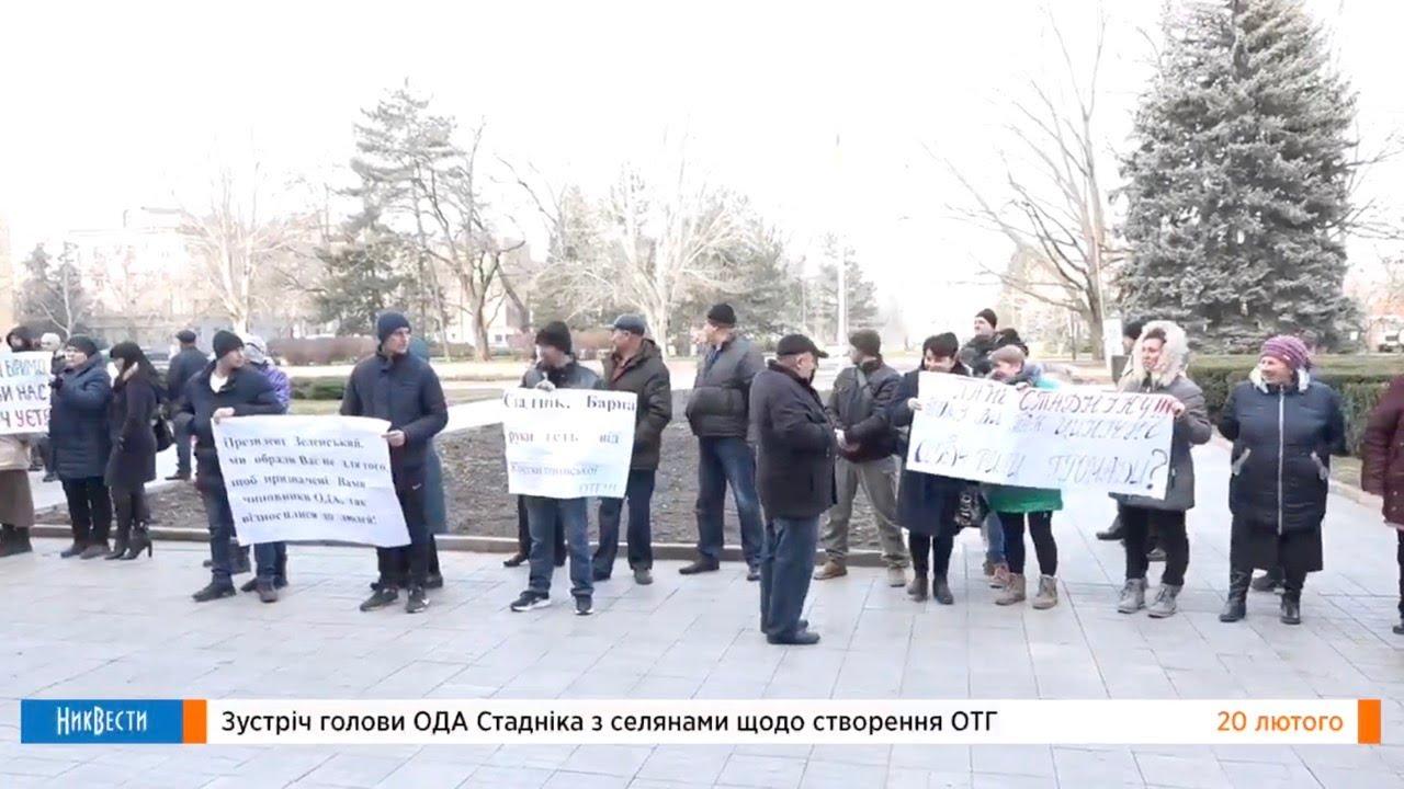 Митинг селян Константиновки