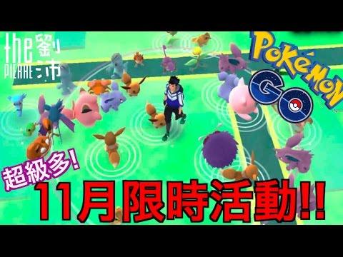 【Pokemon Go 劉沛】十一月限時活動!