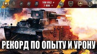 O-Ho на фугаснице РЕКОРД ПО ОПЫТУ И ДАМАГУ 🌟🌟🌟 World of Tanks лучший бой на тяже О-Но wot