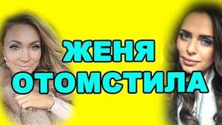 Женя отомстила Романец и Антону Гусеву! Новости дома 2 (эфир от 20 декабря, день 4607)