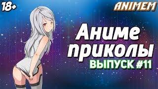 Аниме приколы под музыку   Anime Crack   Смешные моменты аниме   Анкорд жжёт   Аниме музыка #11