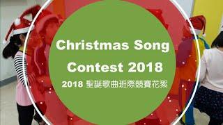 2018 聖誕歌曲班際競賽花絮