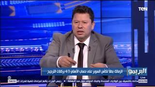 """بعد حصوله على بطولتين.. رضا عبدالعال يهاجم كارتيرون وكهربا """"نازل يضرب طارق حامد"""""""
