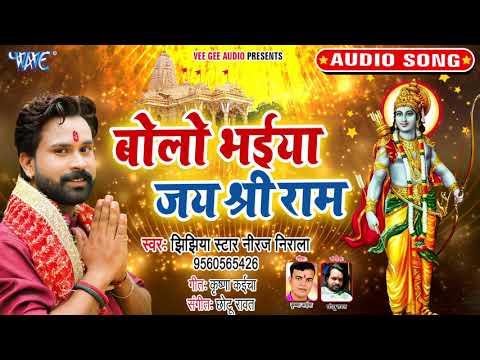 अयोध्या में राम मंदिर बनेगा - बोलो भईया जय श्री राम -  झिझिया स्टार Niraj Nirala का हिट राम भजन