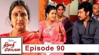 Thirumathi Selvam Episode 90, 16/02/2019 #VikatanPrimeTime