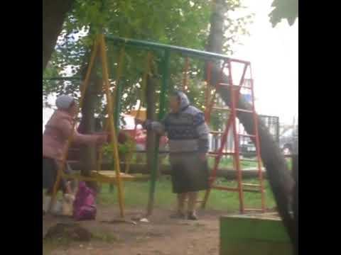 Драка бабушек на детской площадке. Осторожно, ненормативная лексика!