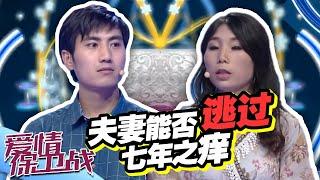 《爱情保卫战》20191106 夫妻能否逃过七年之痒【综艺风向标】