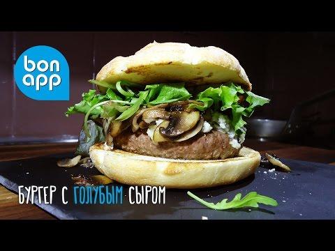 Бургер с голубым сыром. Burger au bleu. - Оригинальные рецепты