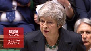 """Хаос """"брексита"""": отставка министров и угроза Мэй"""