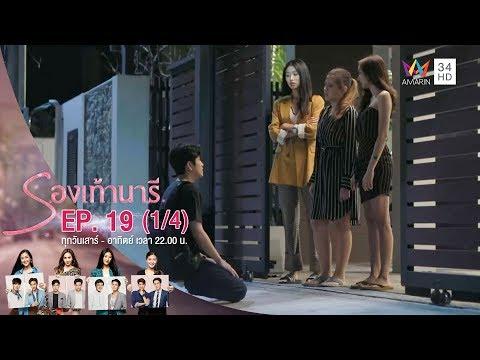 รองเท้านารี | EP.19 (1/4) | 21 ธ.ค.62 | Amarin TVHD34