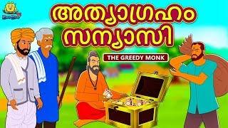 Malayalam Story for Children - അത്യാഗ്രഹിയായ