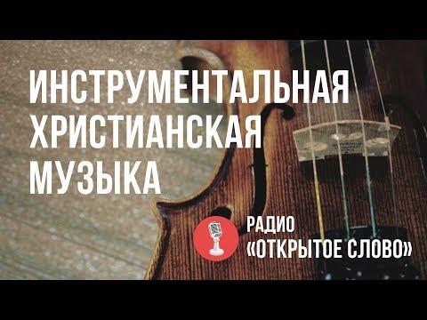 🔴 Инструментальная Христианская музыка – слушать онлайн (радио 24/7)