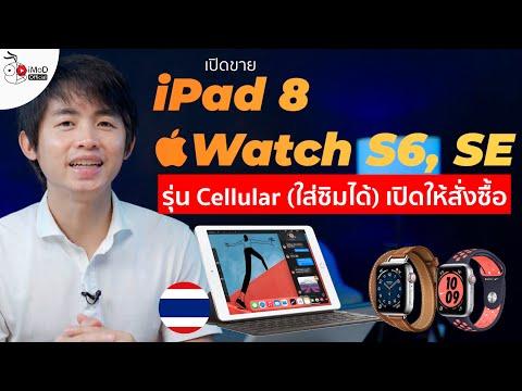 เปิดขายแล้ว iPad 8, Apple Watch Series 6, Apple Watch SE รุ่น Cellular ใส่ซิมได้ สั่งซื้อได้แล้ว