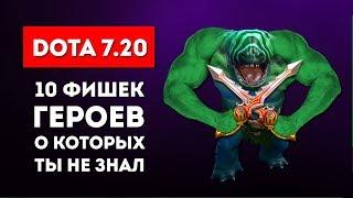 DOTA 7.20 - 10 Фишек Героев о Которых Ты Не Знал