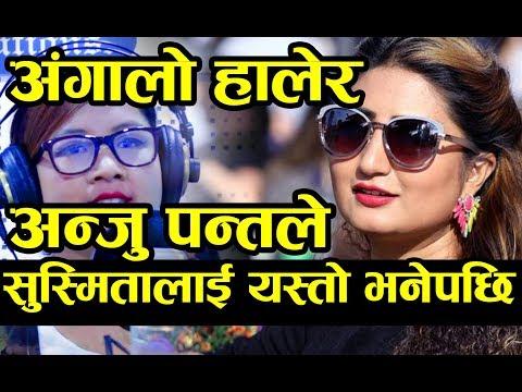 सुस्मितालाई अँगालो हालेर अन्जु पन्तले यस्तो भने पछि ..  Susmita Rai   Bhana Ke Ke