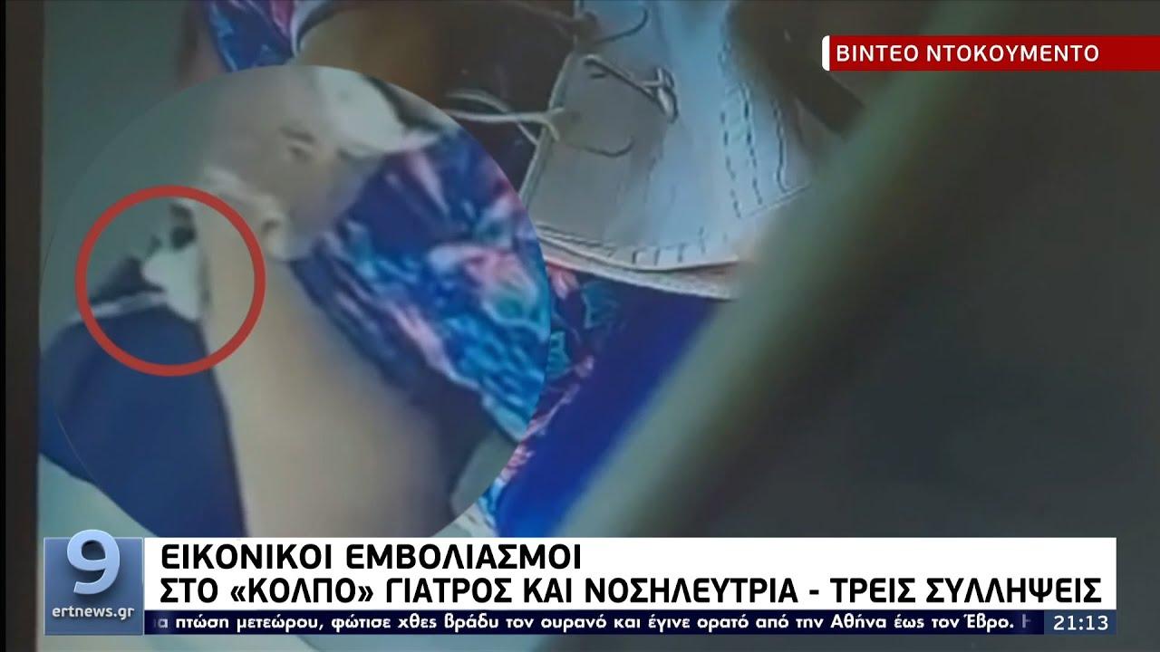 Εικονικοί εμβολιασμοί: Στο «κόλπο» γιατρός και νοσηλεύτρια – Τρείς συλλήψεις ΕΡΤ 22/9/2021