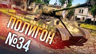 War Thunder: Полигон | Эпизод 34