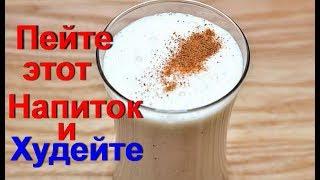 Пейте это перед сном и худейте быстро и легко. Этот напиток сжигает жиры до 10 кг