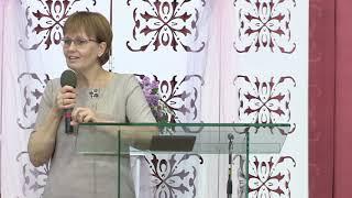 Женская конференция. Светлана Горелик. Взаимоотношения в церкви.