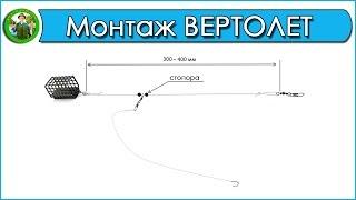 Фидерные оснастки вертолет и два узла