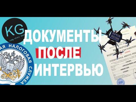 DV lottery Подготовка документов ПОСЛЕ интервью в посольстве.