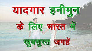 Best Honeymoon Destinations Of India | Famous Couple Destinations |  Honeymoon Paradise Of India