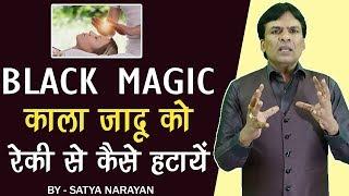 Reiki For Black Magic // Satya Narayan Reiki Grand Master