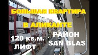 Продаётся большая Квартира в Аликанте, есть лифт, 115 000 евро Торг!!! Недвижимость в Испании