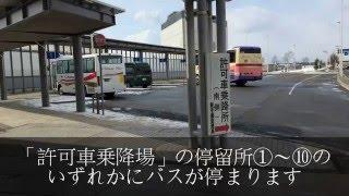 新千歳空港JAL・スカイマーク・フジドリームエアライン利用者様