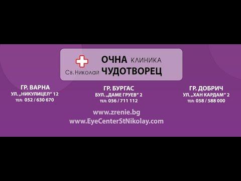 Израелската клиника в Москва за лечение на простатит