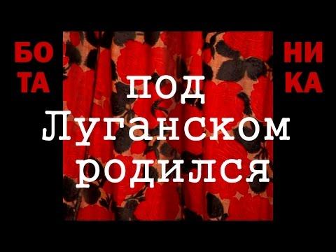 Ботаника - Под Луганском Родился (Unofficial Video by maGsOter)