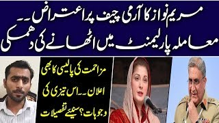 Why Maryam Nawaz is in aggressive mode? Listen Siddique Jaan