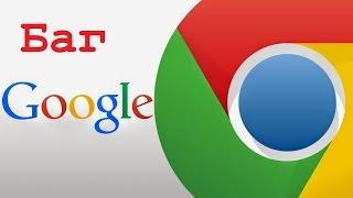 Баг в Браузере  Google Chrome Опровержение !!!!