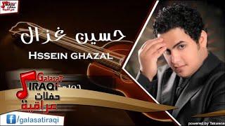 تحميل اغاني حسين الغزال جوبي | اغاني عراقي MP3