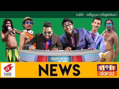 Download Wasthi News - Real Scenes Behind Wasthi News HD Mp4 3GP Video and MP3