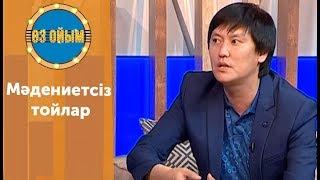 Мəдениетсіз тойлар - 8 шығарылым (8 выпуск) ток-шоу