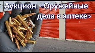Аукцион. Оружейные дела в аптеке.