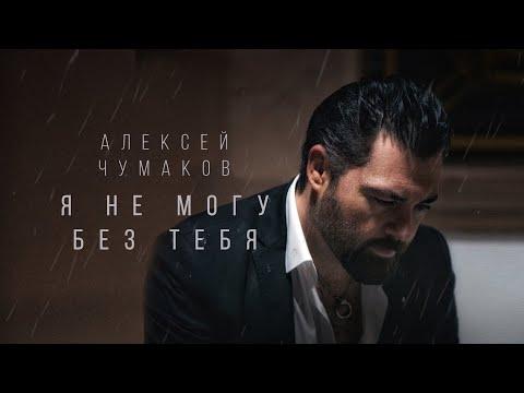Алексей Чумаков - Я не могу без тебя