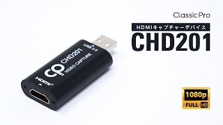 【キャプチャーカード】税抜980円!気になる遅延は?検証しました!CLASSIC PRO ( クラシックプロ ) / CHD201 HDMIビデオキャプチャー