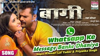 Whatsapp Ke Message Banke Dhaniya | BAAGHI   - YouTube