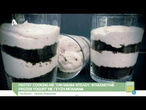 Frozen yogurt με μπισκότα και γεύση μπανάνα