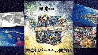 神奈川『バーチャル開放区』に参加しました!