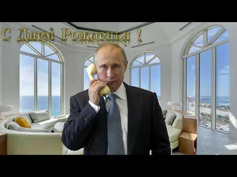 Поздравление с днём рождения для Виталия от Путина