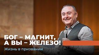 Артур Симонян – О воле Бога и о цене за призвание. «Жизнь в призвании»