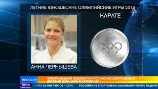 Россия досрочно выиграла юношеские олимпийские игры в Аргентине