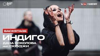 Дана Соколова feat. Скруджи - Индиго (репортаж со съемок)