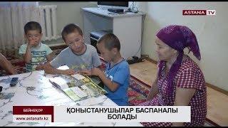 Солтүстік Қазақстан облысына қоныстанғандарға 600 үй салу жоспарланып отыр