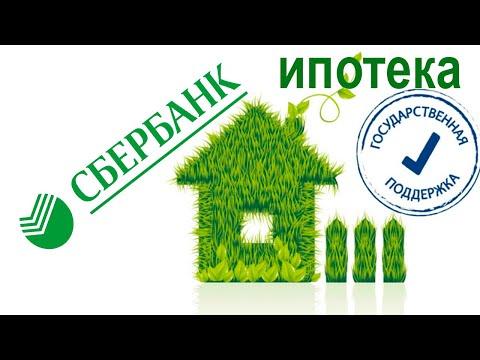Ипотека с господдержкой от Сбербанка 2020