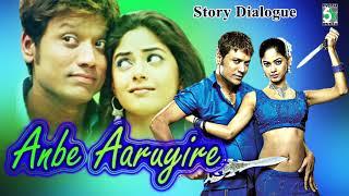 Anbe Aaruyire Full Movie Story Dialogue | S.J.Surya | Nila | A.R.Rahman