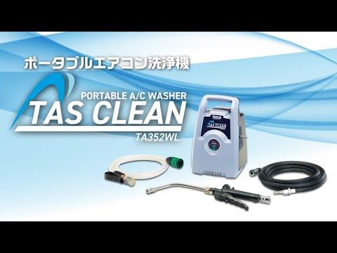 ポータブルエアコン洗浄機 TAS CLEAN